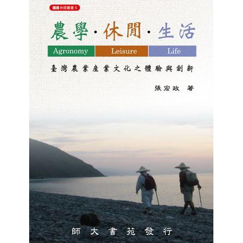 農學‧休閒‧生活-臺灣農業產業文化之體驗與創新(二版)