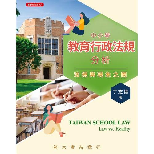 中小學教育行政法規分析-法規與現象之間