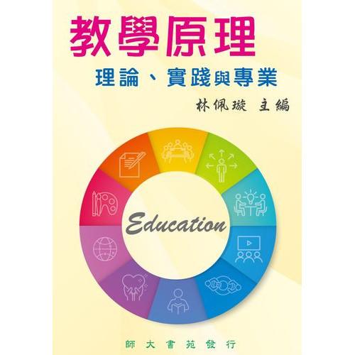 教學原理-理論、實踐與專業