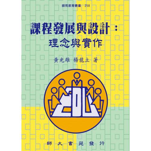 課程發展與設計:理念與實作(五版)