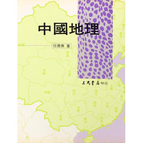 中國地理(合)