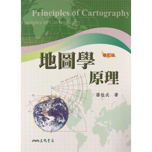 地圖學原理