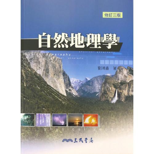 自然地理學(修訂三版)