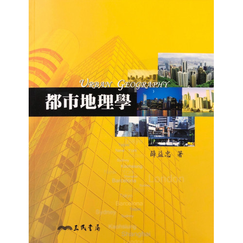 都市地理學