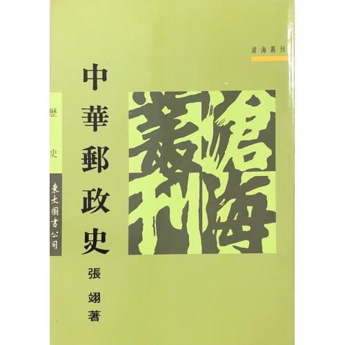 中華郵政史(平)