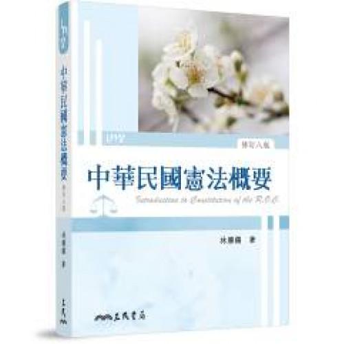 中華民國憲法概要(修訂八版)