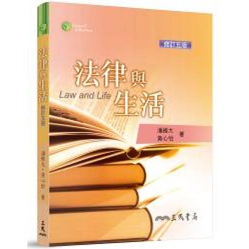 法律與生活(修訂五版)