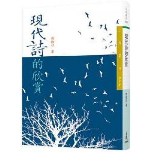 現代詩的欣賞(二版)─三民叢刊315
