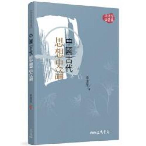 中國古代思想史論(三版)