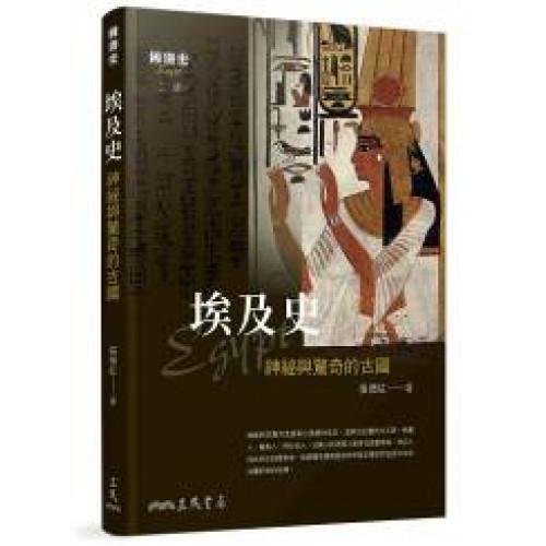 埃及史-神祕與驚奇的古國(二版)