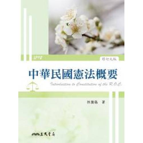 中華民國憲法概要(修訂九版)