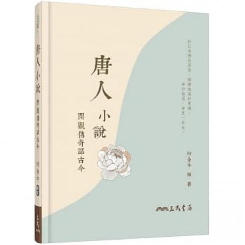 唐人小說──閑觀傳奇話古今(附習作夾冊)(增訂二版)