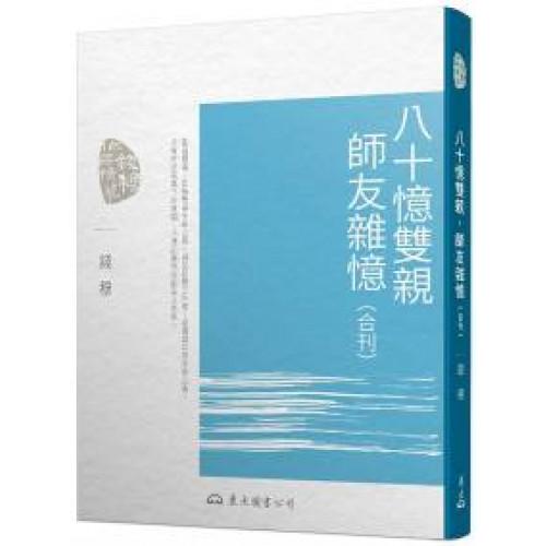 八十憶雙親、師友雜憶(合刊)(三版)