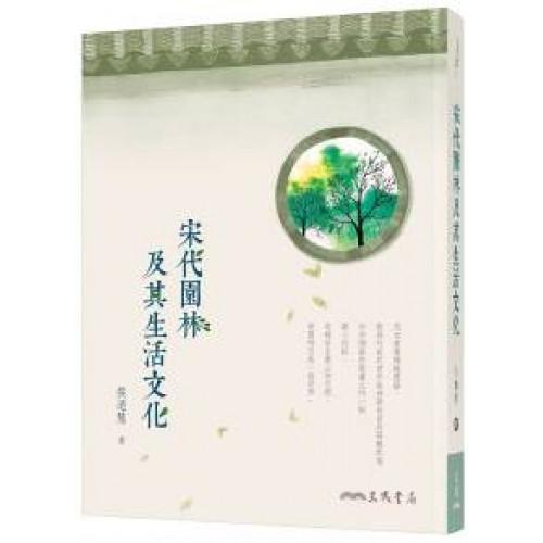 宋代園林及其生活文化(二版)