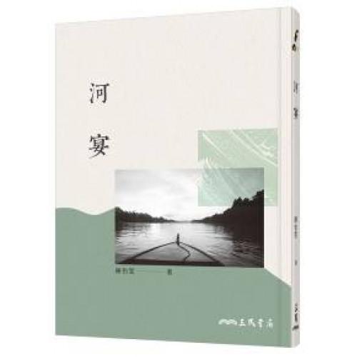 河宴(三版)