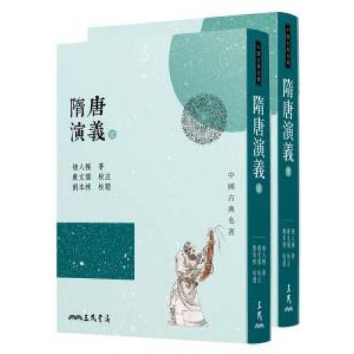 隋唐演義(上/下)(三版)