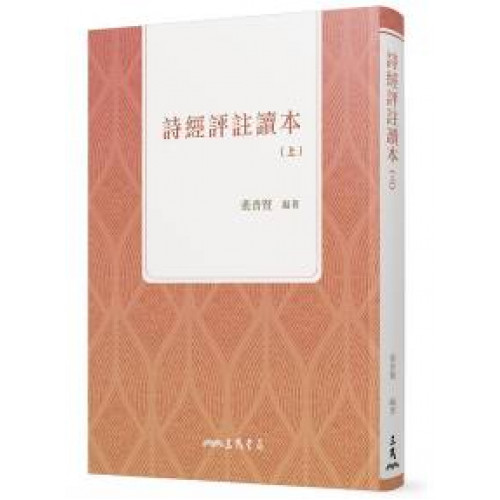 詩經評註讀本(上)(四版)