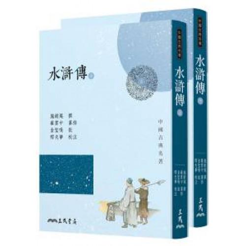 水滸傳(上/下)(四版)