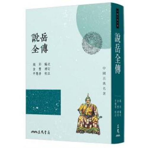 說岳全傳(三版)