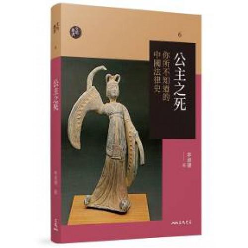 公主之死─你所不知道的中國法律史(修訂二版)