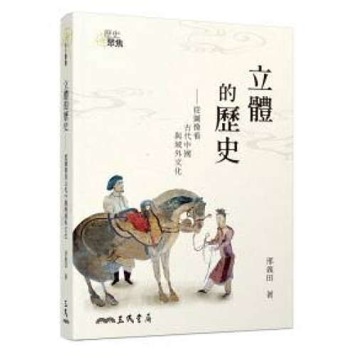 立體的歷史――從圖像看古代中國與域外文化(增訂三版)