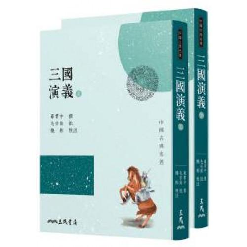 三國演義(上/下)(三版)