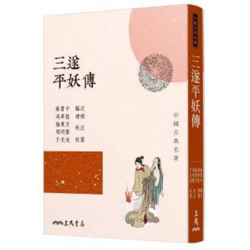 三遂平妖傳(二版)