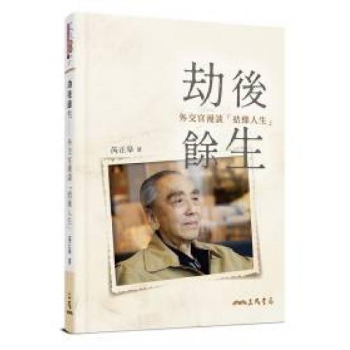 劫後餘生―外交官漫談「結緣人生」(二版)