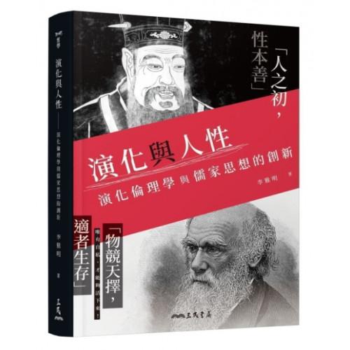 演化與人性―演化倫理學與儒家思想的創新
