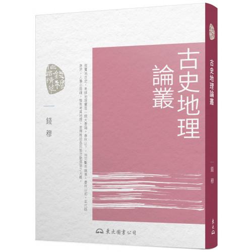古史地理論叢(三版)