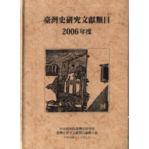 臺灣史研究文獻類目 2006年度 (精)