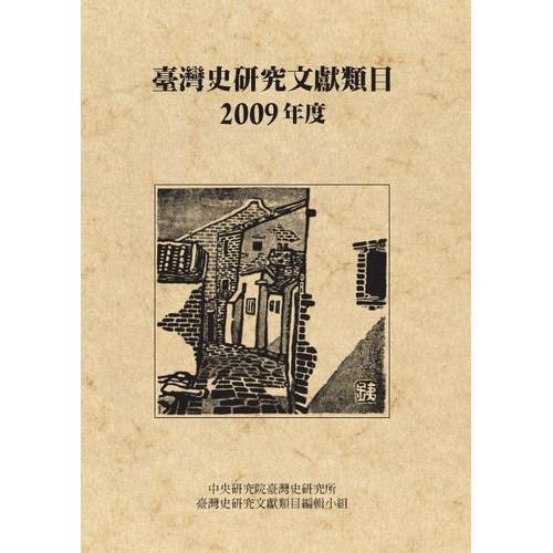 臺灣史研究文獻類目 2009年度 (精)