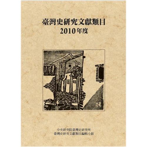 臺灣史研究文獻類目 2010年度 (精)
