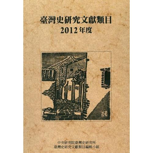 臺灣史研究文獻類目 2012年度 (精)