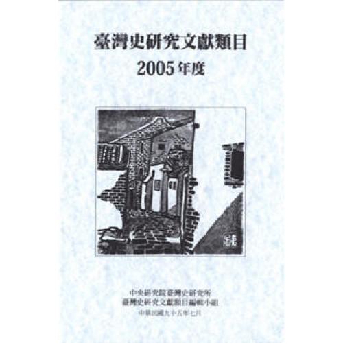 臺灣史研究文獻類目 2005年度 (平)