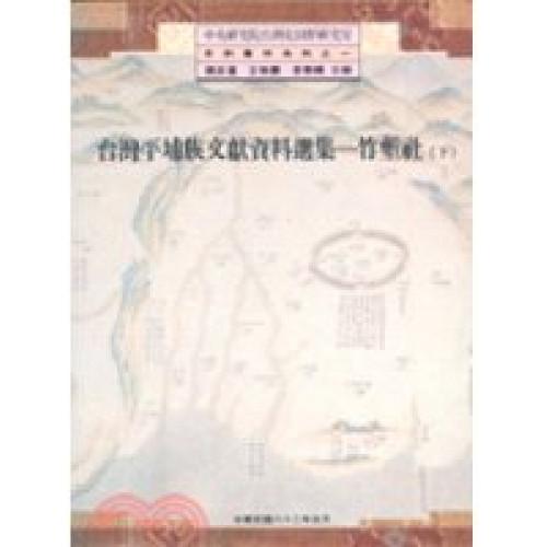 臺灣平埔族文獻資料選集—竹塹社(上)(下) (精)