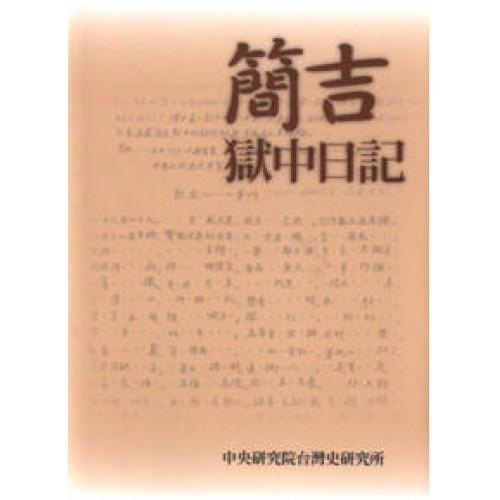 簡吉獄中日記 (平)