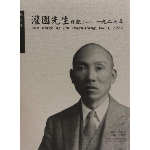 灌園先生日記 (一)1927 (精)