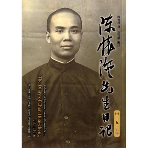 陳懷澄先生日記(一)一九一六年 (平)
