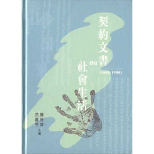 契約文書與社會生活(1600-1900) (精)
