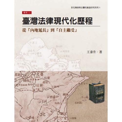 臺灣法律現代化歷程:從「內地延長」到「自主繼受」 (精)