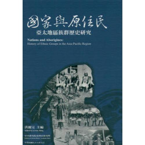 國家與原住民:亞太地區族群歷史研究