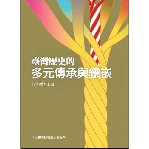 臺灣歷史的多元傳承與鑲嵌 (精)