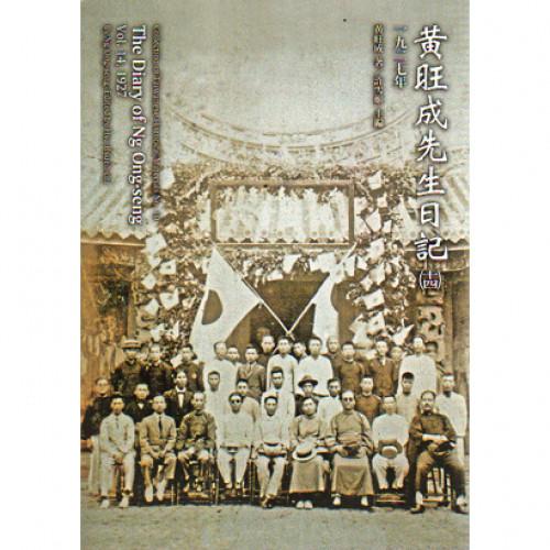 黃旺成先生日記(十四)1927 (精)