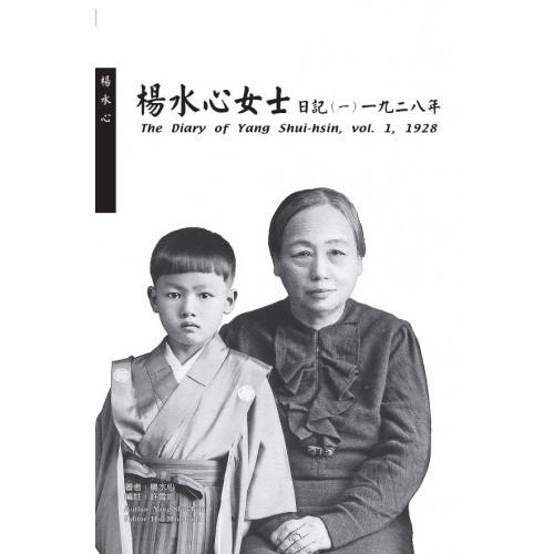 楊水心女士日記 (一)1928() (精)