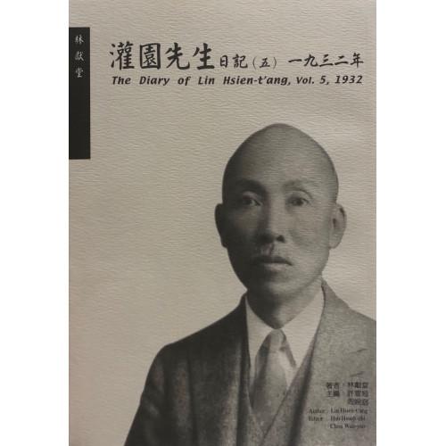 灌園先生日記 (五)1932 (平)