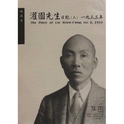 灌園先生日記 (六)1933 (平)