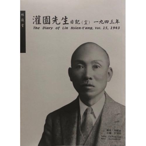 灌園先生日記 (十五)1943 (平)