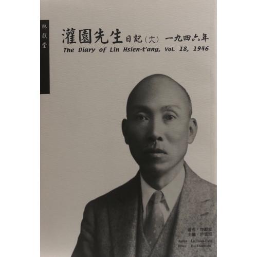 灌園先生日記 (十八)1946 (平)
