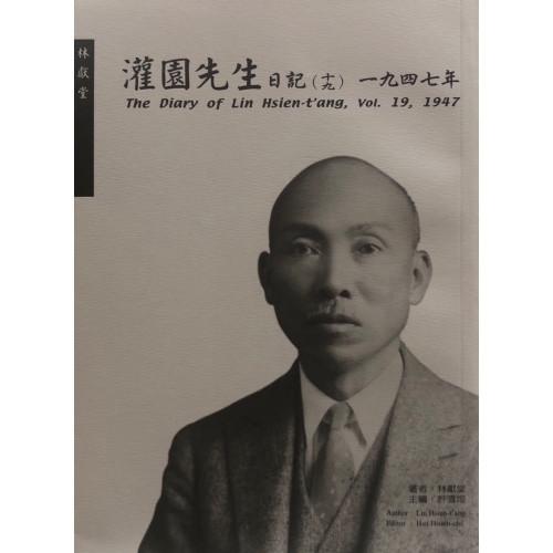灌園先生日記 (十九)1947 (平)